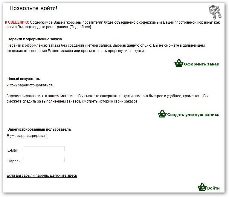 варианты регистрации в интернет-магазине ECO-Magazine.RU