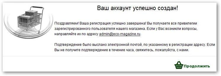 успешное завершение регистрации в интернет-магазине