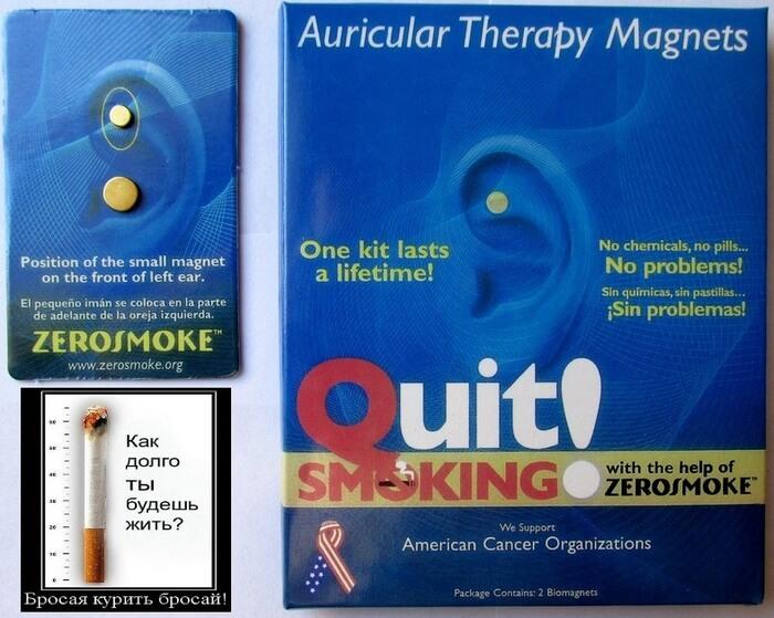 Биомагниты от курения отзывы форум