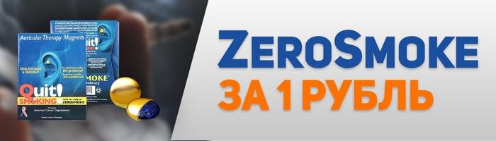 купи ZeroSmoke за 1 рубль