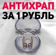 клипса АнтиХрап за 1 рубль