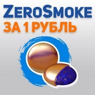 магниты от курения ZeroSmoke за 1 рубль